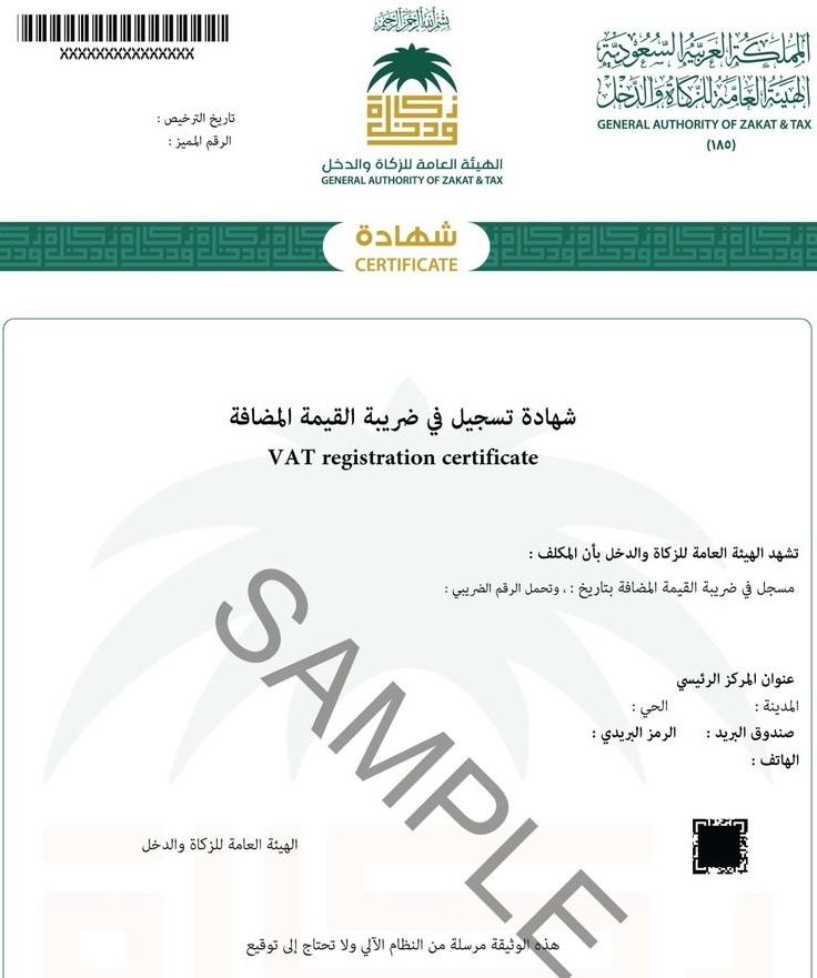 الزكاة السعودية تكشف عن نموذج فاتورة ضريبة القيمة المضافة معلومات مباشر